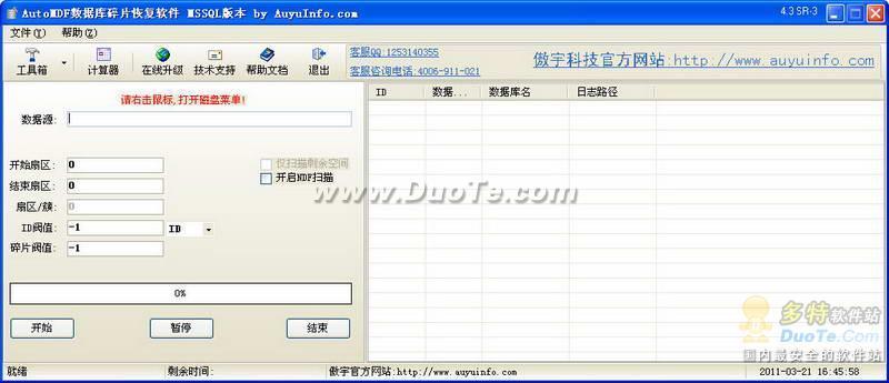 AutoMdf数据库碎片恢复软件下载