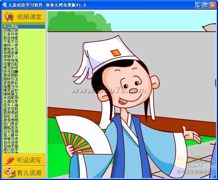 儿童成语学习软件下载
