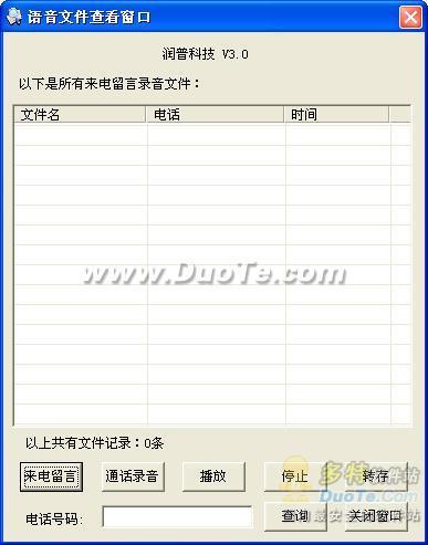 润普SD卡录音电话机RPSD920 SD卡标准内容下载