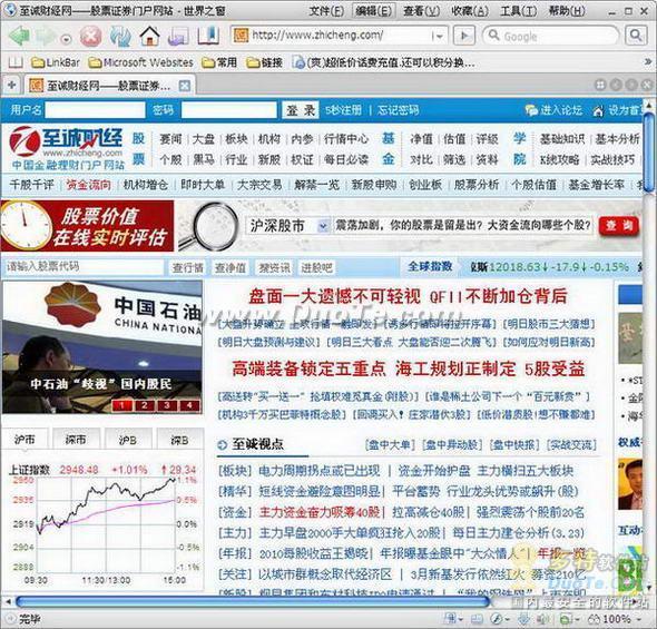 世界之窗浏览器2.4(TheWorld)下载