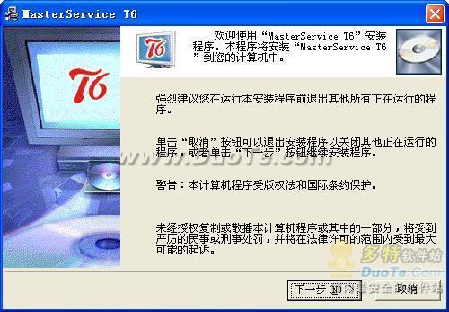 天思T6财务业务一体化管理系统下载