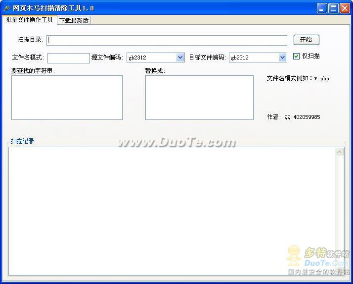 网页木马清除扫描工具下载