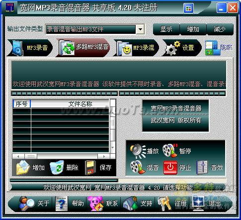 宽网MP3录音混音器下载