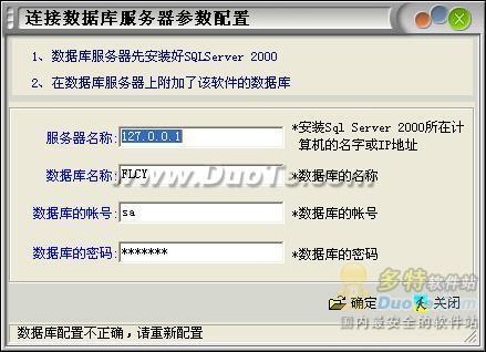 飞龙KTV管理软件下载