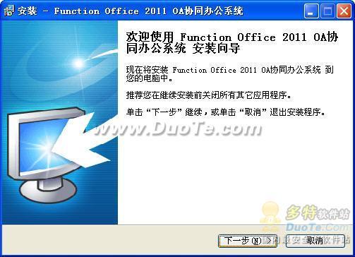 泛迅OA办公管理软件2011下载