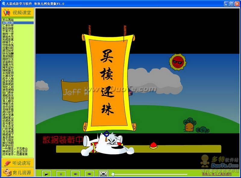 儿童拼音学习软件下载
