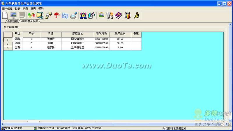 兴华软件开发平台下载