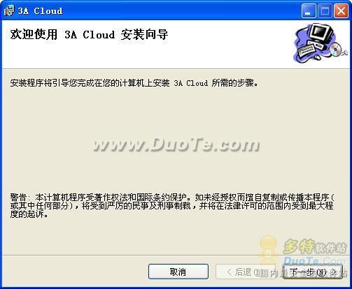 3A Cloud下载