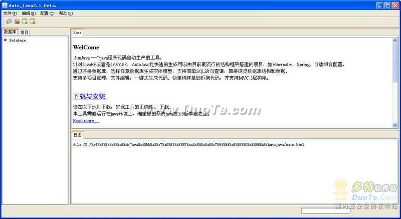 Java代码自动生成器下载