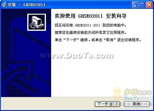 GHSEO2011下载