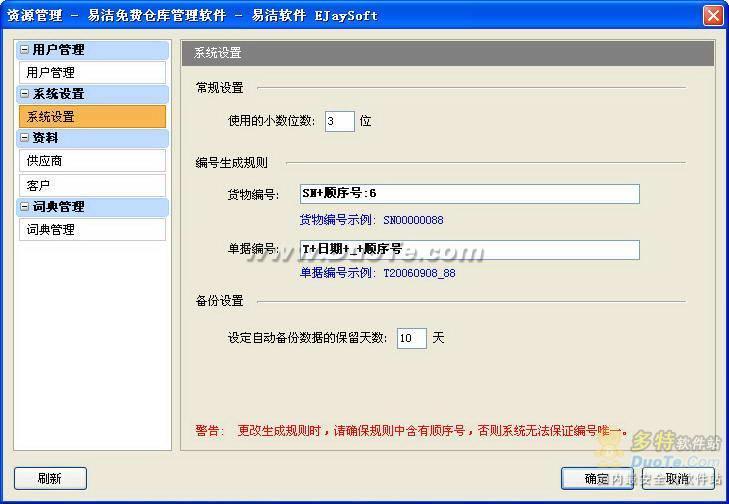 易洁免费仓库管理软件下载