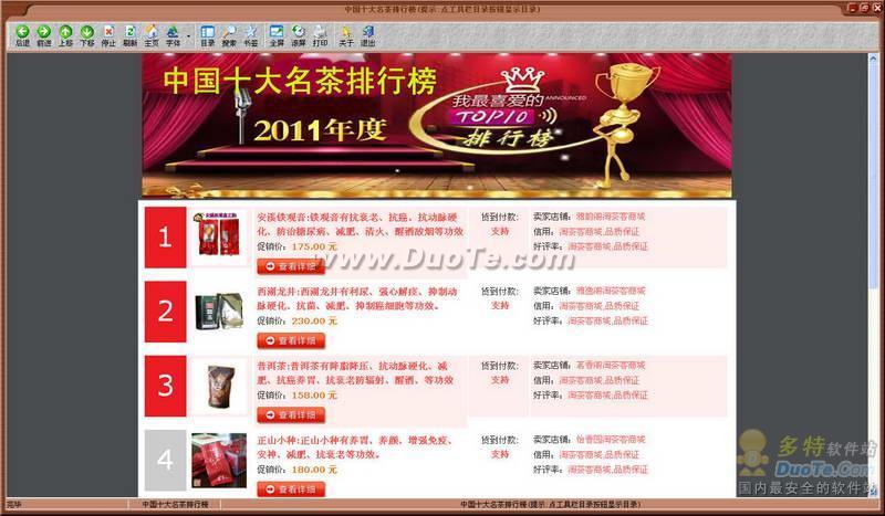 中国十大名茶排行榜下载