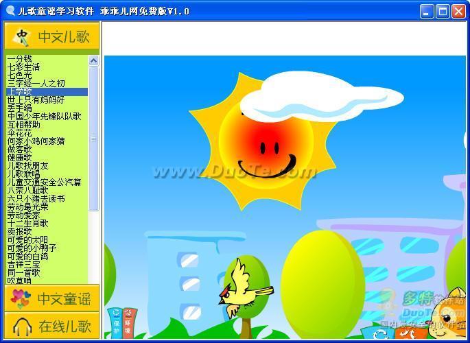 儿歌童谣学习软件下载