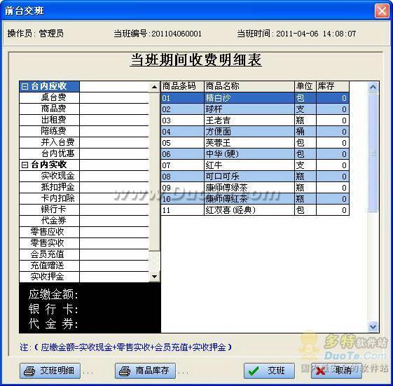 益安台球厅管理系统下载