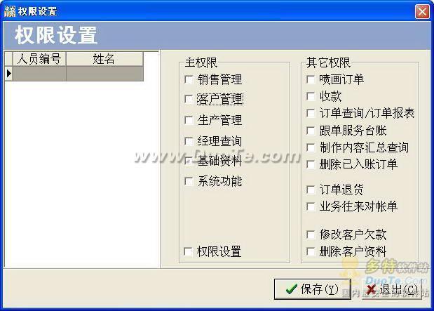 凌志喷绘管理软件下载