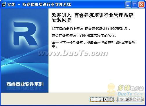 商睿建筑培训行业管理软件下载