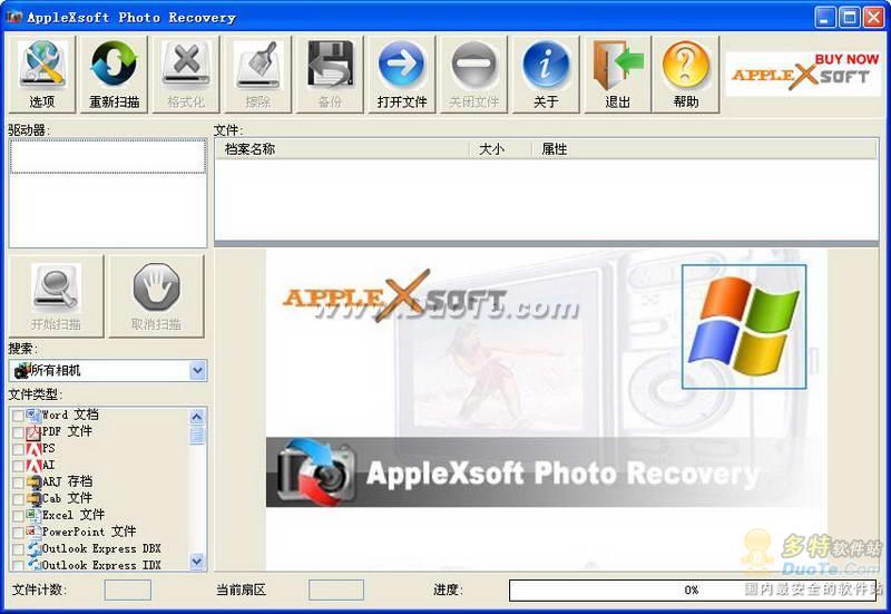 Windows版照片恢复软件下载