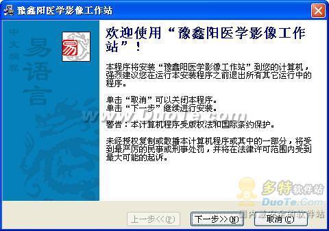 豫鑫阳医学影像工作站下载