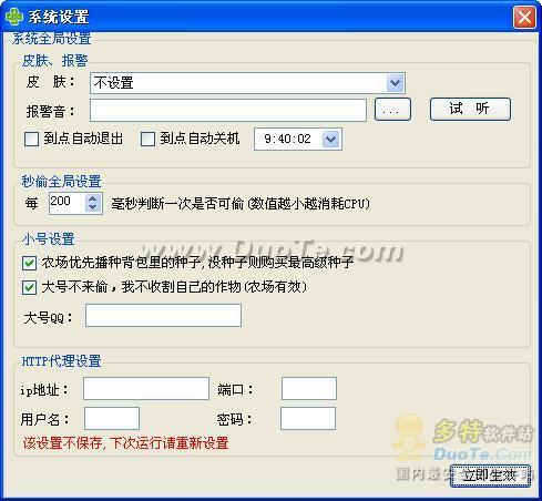 QQ农牧智能小黑下载