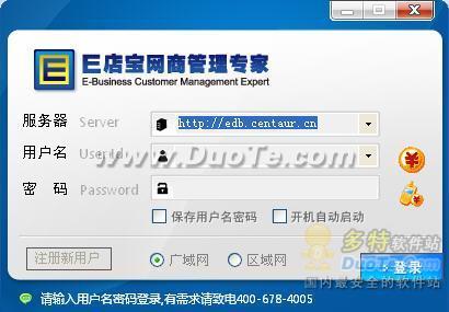 E店宝ERP管理软件下载