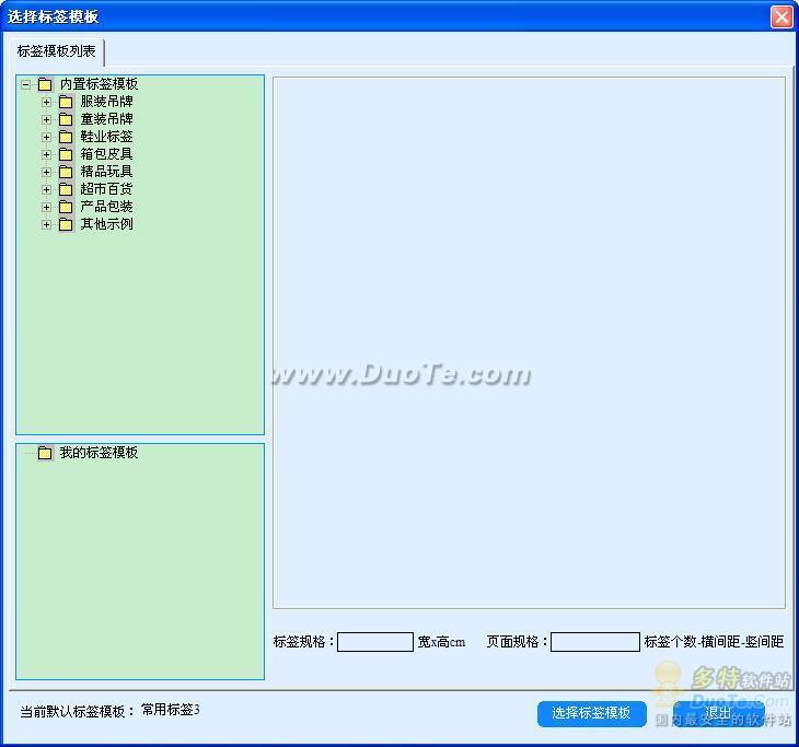 LBS标签打印软件下载