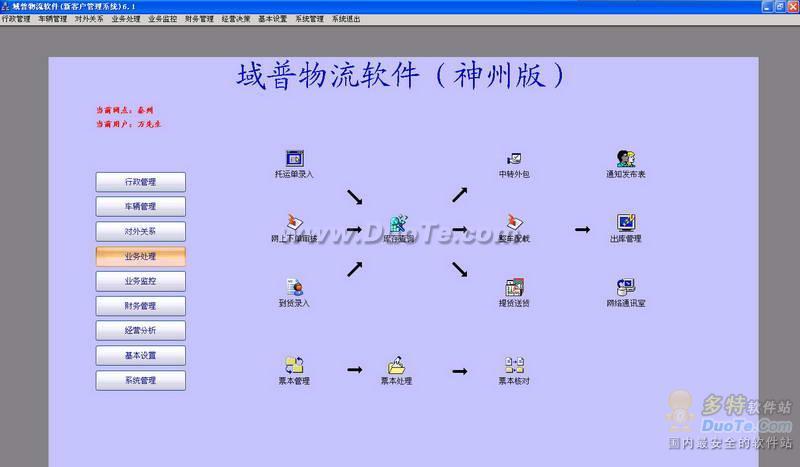 域普物流管理软件下载