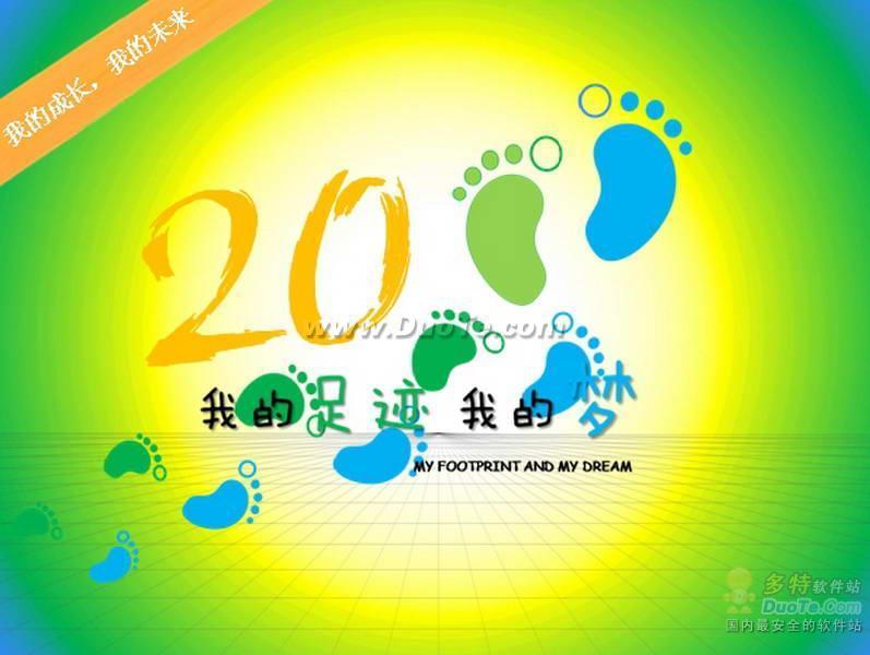 2011梦想ppt模板下载