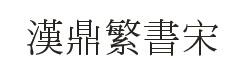 汉鼎繁书宋下载