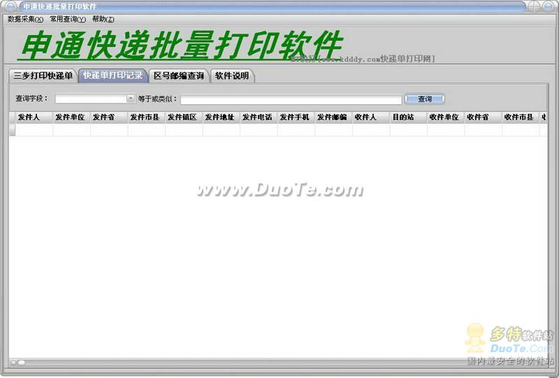 申通快递批量打印软件下载