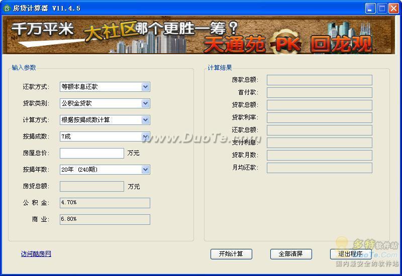 房贷计算器 2011下载