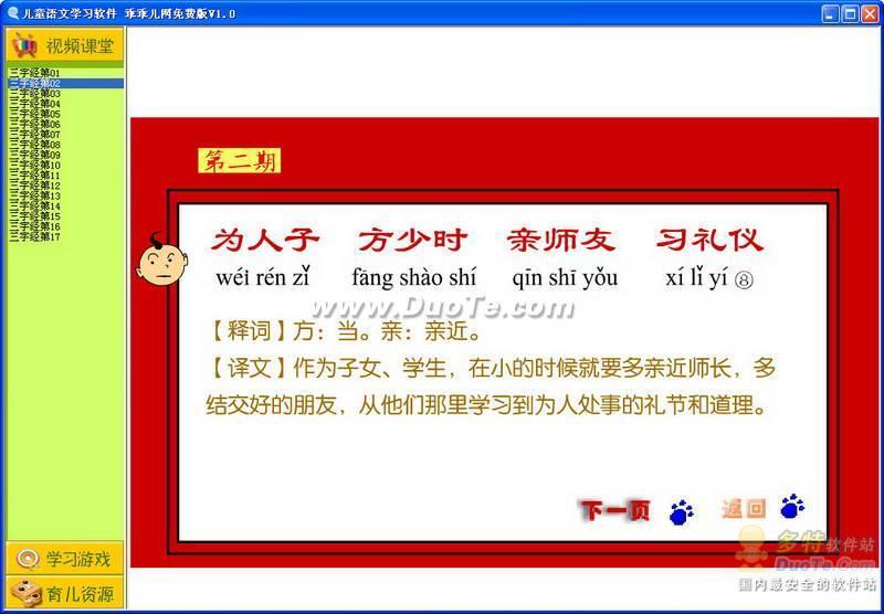 儿童语文学习软件下载