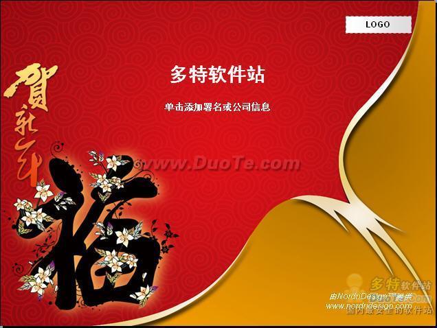 红色新年贺卡PPT模板下载