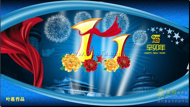 盛世元年新年快乐PPT模板下载