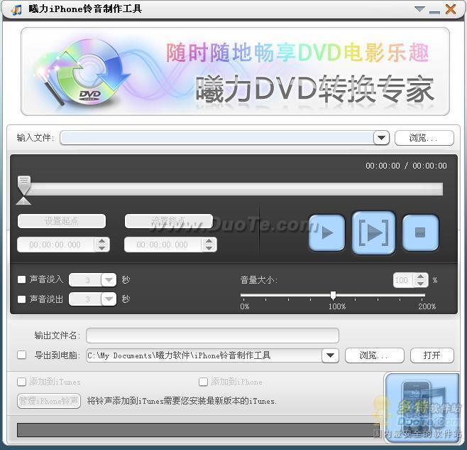 曦力iPhone铃音制作工具下载