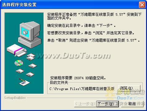 万维试题系统下载
