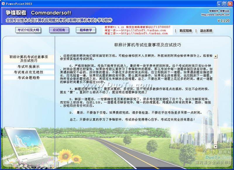 2011全国职称计算机考试题库学习软件powerpoint2003模块教学版下载