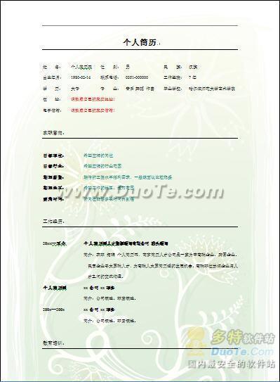 水墨绿彩色简历Word模板下载