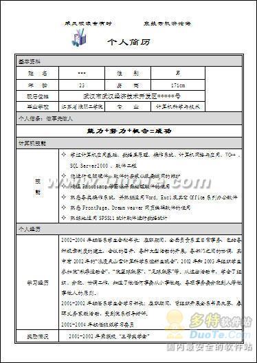 计算机科学与技术简历word文档下载