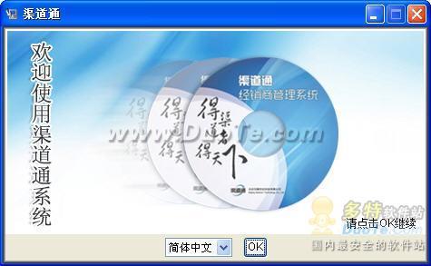 渠道通经销商管理系统下载