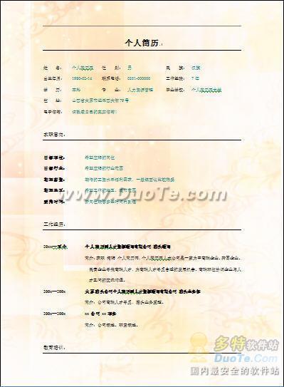 大学生彩色简历Word模板下载