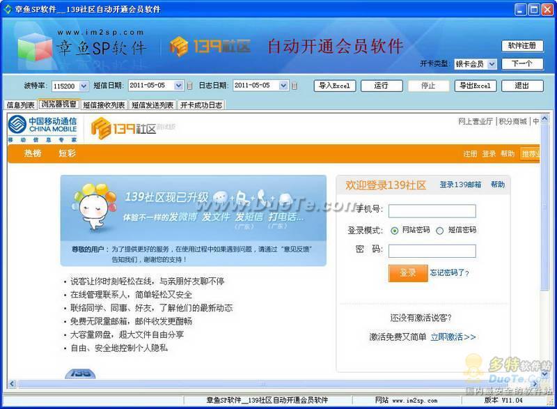 139社区自动开通会员软件下载