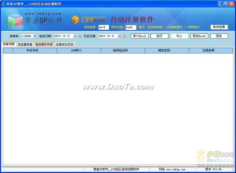 139社区自动注册软件下载