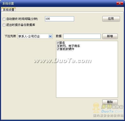 信天下商务短信软件下载