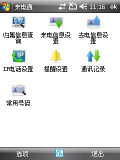 来电通(CallMaster) for PPC下载