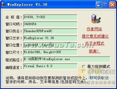 WinExplorer下载