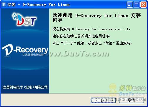 D-Recovery for Linux达思Linux数据恢复软件下载