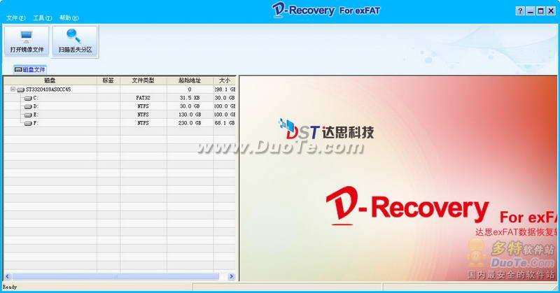 D-Recovery For exFat达思exfat数据恢复软件下载