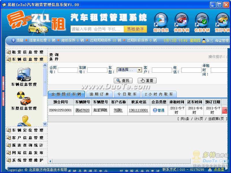 易租汽车租赁管理信息系统下载