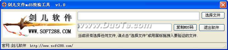 剑儿文件md5效验工具下载