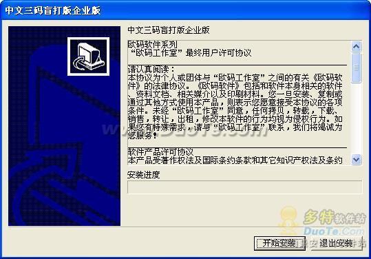 中文三码盲打版下载